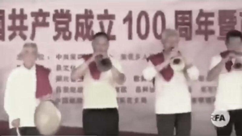 湖北基層嗩吶震天賀建黨 遭諷「辦白事」(影片)