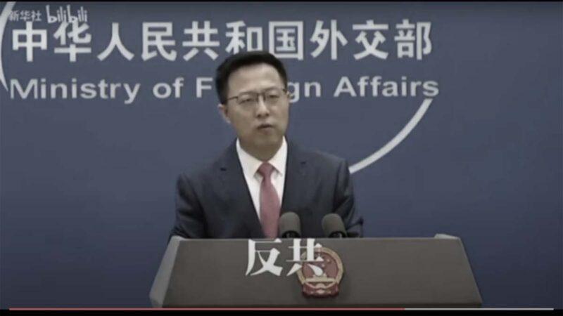 2021年6月23日,中共外交部發言人趙立堅在記者會上出現「嚴重口誤」。(新華社B站影片截圖)