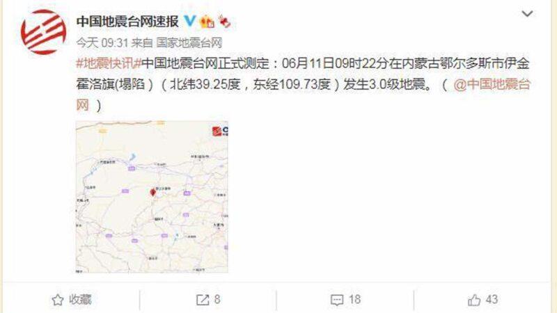 2021年6月11日,內蒙古鄂爾多斯市伊金霍洛旗發生塌陷地震。(網頁截圖)
