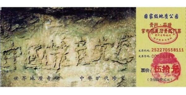 中國貴州藏字石上顯示的「中國共產黨亡」。(網絡圖片)