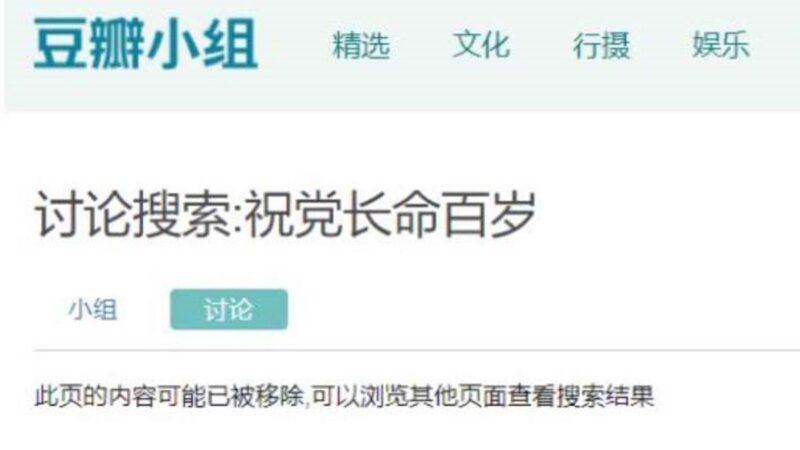 中共百年黨慶之際,「祝黨長命百歲」短句遭中共網管全網封殺。(豆瓣網頁截圖)
