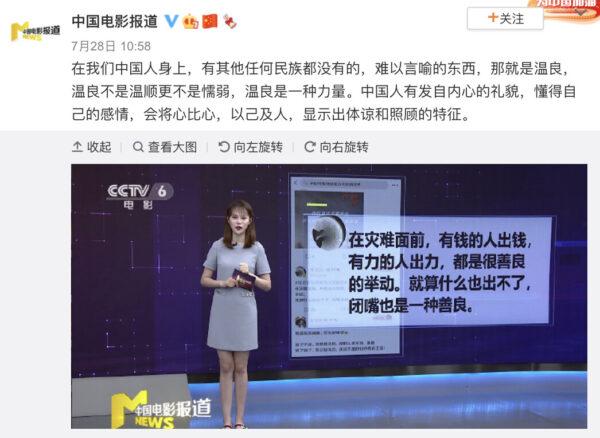 央視-6電影頻道微博截圖。
