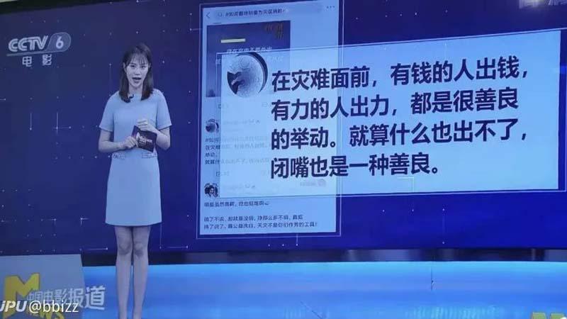 中共央視公開讓民眾在災難面前「閉嘴」,被指無恥至極。(影片截圖)