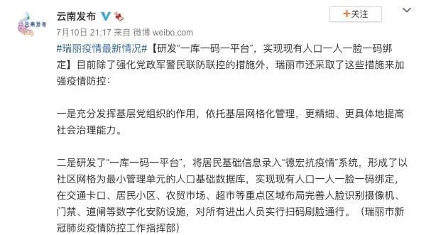 2021年7月10日當天,中共雲南省委宣傳部官方微博發公告稱使用人臉識別紀錄民眾基礎信息數據庫。(微博截圖)