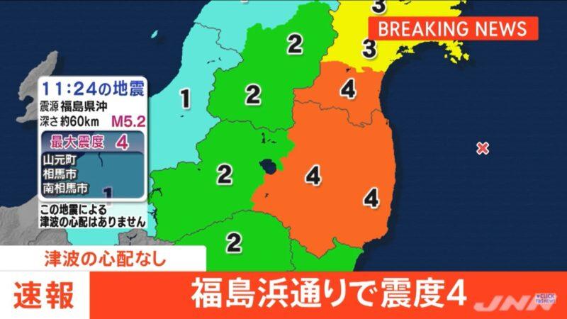 5.2地震襲日本東北 3座核電廠未傳異常