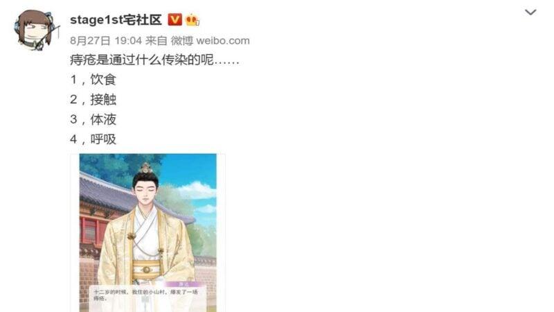 中共審查網遊「瘟疫」被改成「痔瘡」台詞笑翻網友