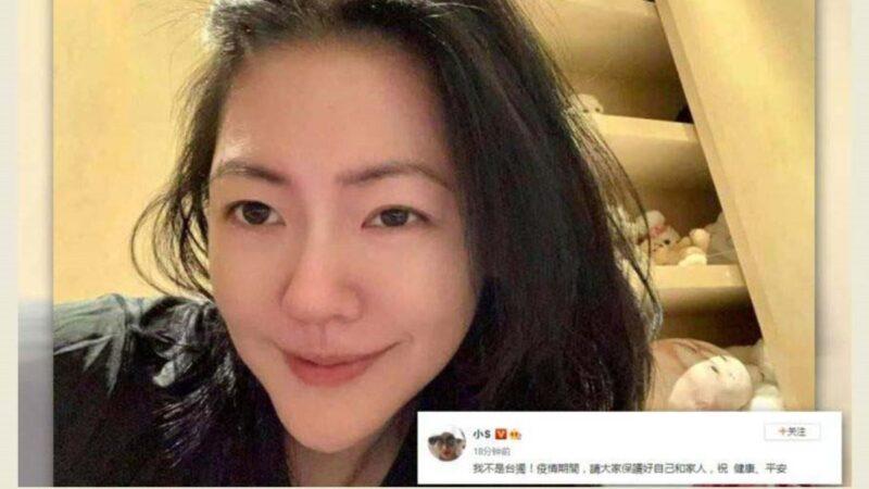 台灣藝人小S(徐熙娣)因在網絡社交平台支持台灣奧運選手遭中共小粉紅出征辱罵,沉默四天後於8月5日在微博發聲,強調自己不是台獨。(圖片來源:小S 微博)