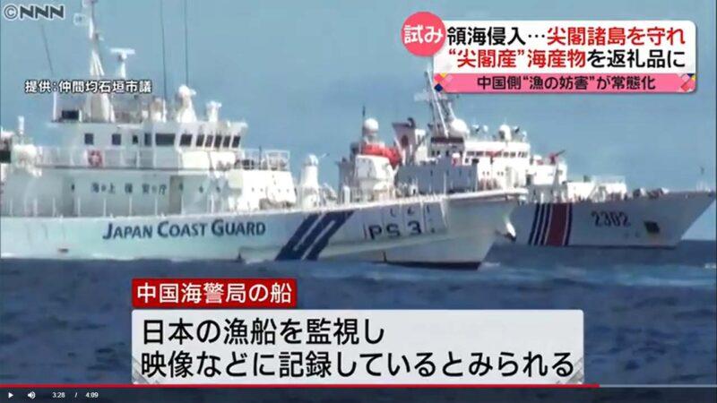 釣魚台又起衝突 黨媒稱海警船衝撞日本巡邏艦