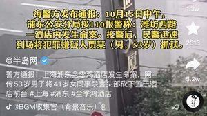 上海酒店發生慘烈命案 傳女店長頭被砍下放前台