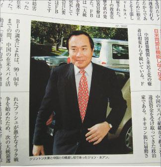日本雜誌《SAPIO》指在中共與克林頓贈賄的關鍵人物,是一個名為黃建南(John Huang)的美籍華人。此人在中國出生,台灣長大,留美期間被中共軍方吸收成為間諜。(大紀元/SAPIO)