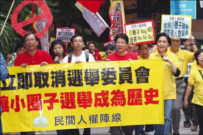 去年12月9日,劉慧卿(前排右一)等遊行到政府總部,要求取消「小圈子選舉」。(大紀元資料圖片)
