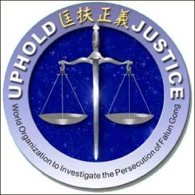 「追查迫害法輪功國際組織」會徽。