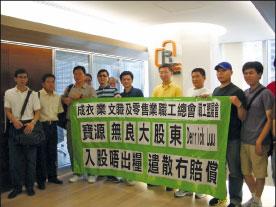 前機械廠10多名員工向職工總會求助投訴遭到公司拖欠工資(大紀元記者鄭麗駒攝)
