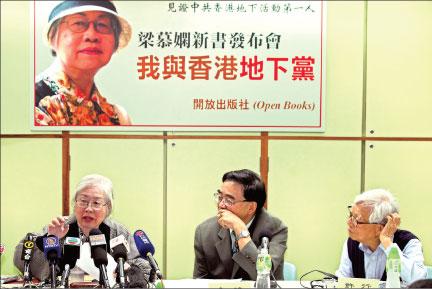 前中共地下黨員梁慕嫻(左一),昨日在新書發佈會上大爆內幕。她列舉有力證據,推斷特首候選人梁振英是地下黨員。(攝影:潘在殊/大紀元)