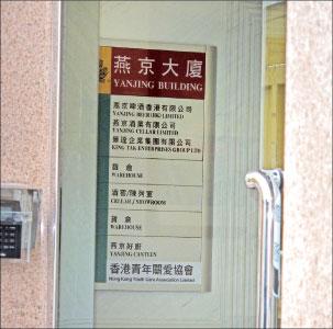 在燕京大廈的水牌上,新近添上了「香港青年關愛協會」的名字,而同一個地址也註冊了另一家與中聯辦關係密切的公司。(大紀元)