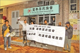 各界關注骨灰龕法案大聯盟昨日到工聯會屬下的屯門富泰居民協會抗議,不滿協會助違規龕場向長者促銷龕位。(大聯盟提供)