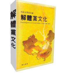 【解體黨文化之五】 宣傳中常見的黨文化(上)[19]