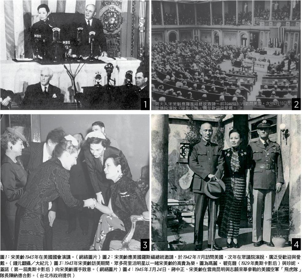 1942年由中華民國先總統蔣介石領導的對日抗戰進入最艱苦階段,宋美齡作為蔣介石的特使,於該年11月訪問美國。1943年2月18日,宋美齡在美國國會發表演說,掀起了一陣「宋美齡旋風」,取得美國對中國抗戰的更多支持,成功改寫了抗日歷史。