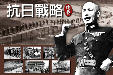 辛灝年:抗日戰略(8):中共一年抗戰 七年賣國