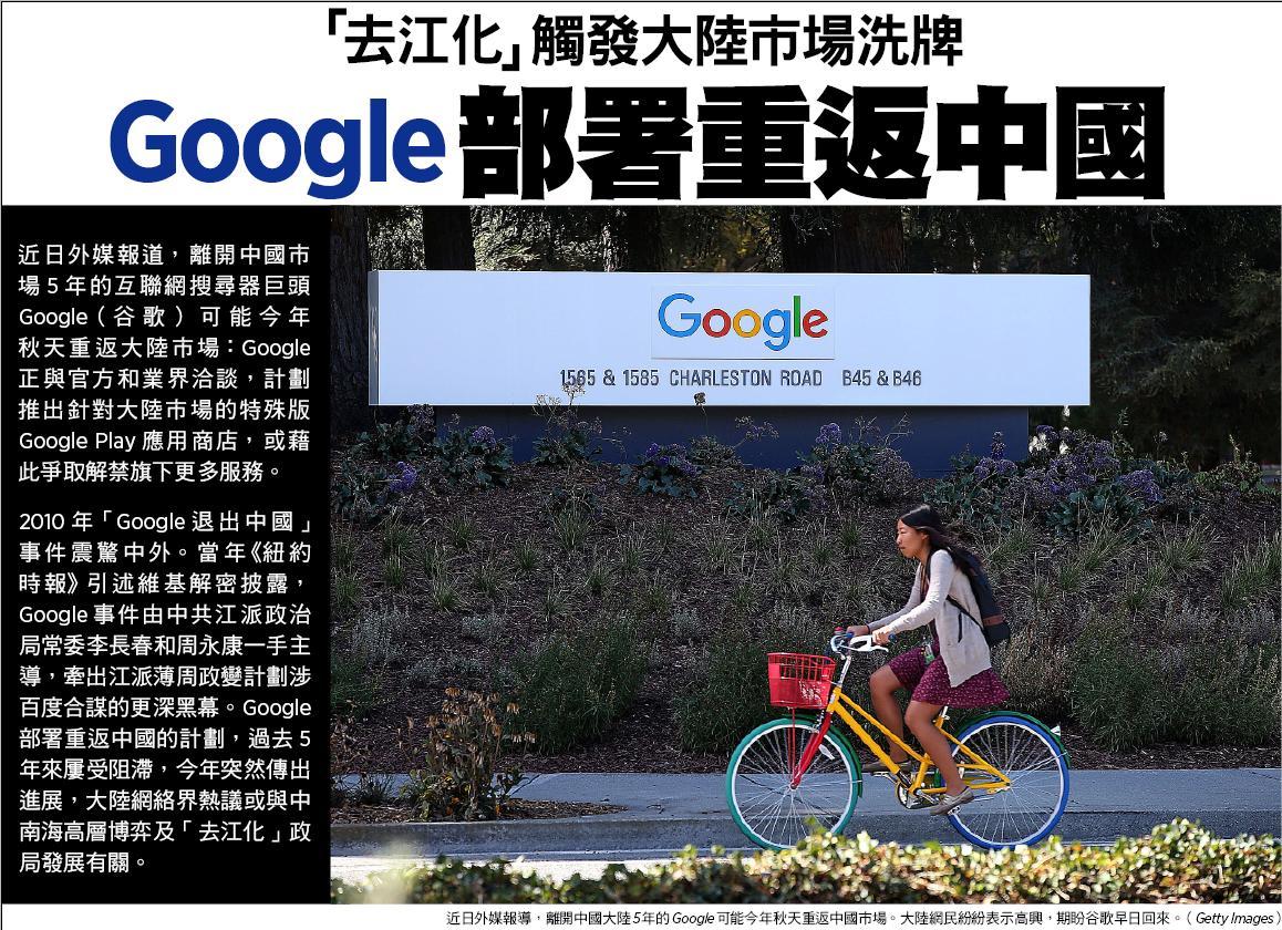 近日外媒報道,離開中國市場年的互聯網搜尋器巨頭(谷歌)可能今年秋天重返大陸市場:正與官方和業界洽談,計劃推出針對大陸市場的特殊版應用商店,或藉此爭取解禁旗下更多服務。