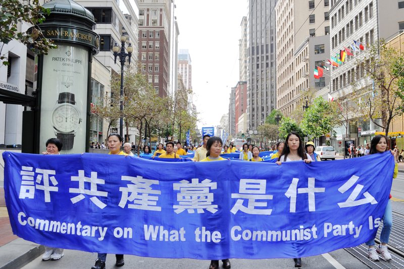 【九評之一】評共產黨是甚麼