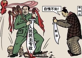 【九評之三】評中國共產黨的暴政