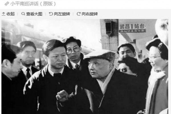 7月20日,大陸律師陳有西在微博轉發了鄧小平南巡時的講話原版,引網民圍觀、熱議。(網絡截圖)
