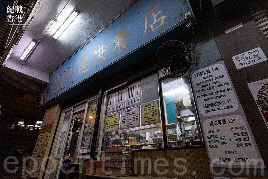 好好運快餐店原來舖位已於上月11日結業。(陳仲明/大紀元)