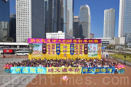 2月8日大年初一,四百名部分香港法輪功學員在中環大會堂的廣場,用腰鼓表演、唱歌等方式,向法輪功創始人李洪志大師拜年。(潘在殊/大紀元)