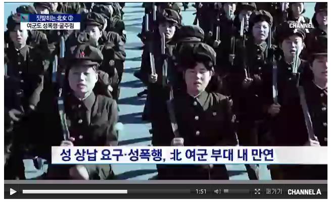 圖為北韓女兵在訓練。(南韓電視台「channelA」擷圖)