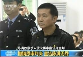 從陳滿無罪釋放看中國最大冤案