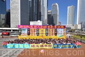 組圖:香港法輪功學員向李洪志大師拜年