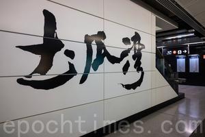 美聯:屯馬綫通車近滿月 帶旺九龍城一帶