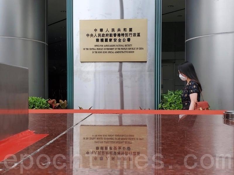 「港版國安法」生效後,中共駐港國安公署以銅鑼灣維景酒店作臨時辦公室,於去年7月8日舉行揭牌儀式。(宋碧龍/大紀元)