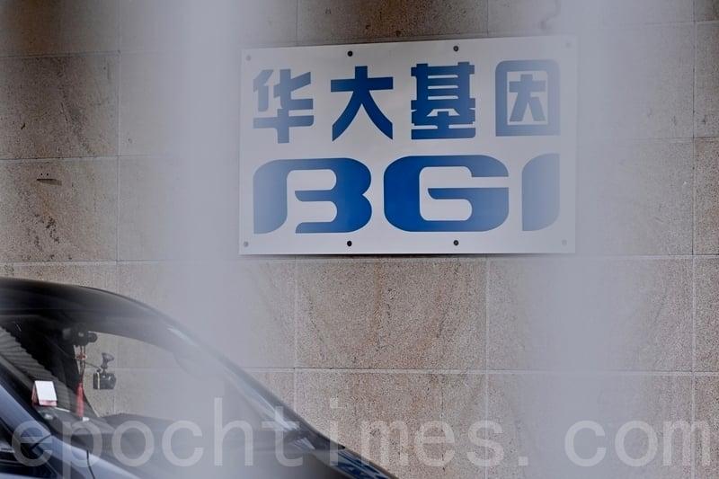 英國要求華大基因9月前登記產前檢測產品