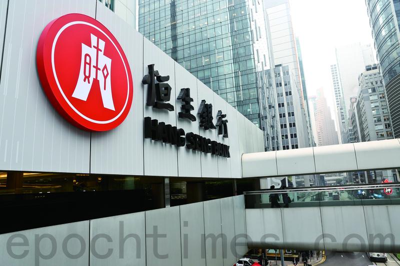 恒生銀行今(2月23日)公佈2020年業績,股東應得溢利減少33%至167億港元。(余鋼/大紀元)