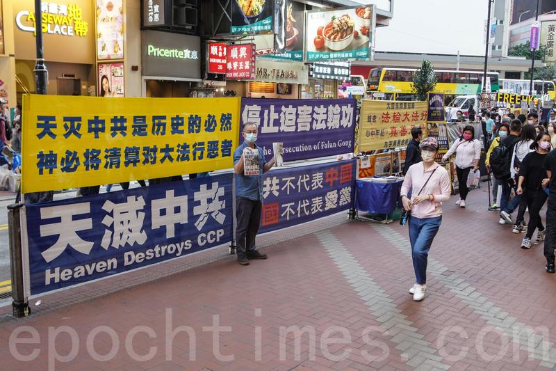 「港版國安法」實施之後,香港法輪功學員的處境一直被受關注。有人擔心中共要對善良的法輪功學員下手,但在街頭講真相的法輪功學員無所畏懼,風雨無阻地堅持傳遞真相,一天都沒有停止過。(余剛/大紀元)