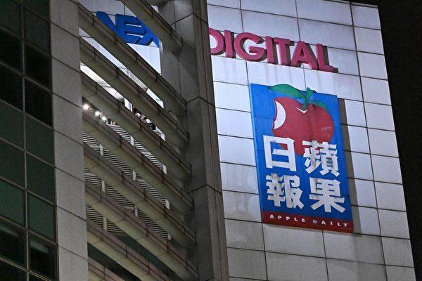台灣《蘋果日報》停刊 擬出售印刷廠和員工宿舍
