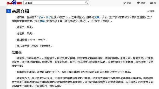 百度百科公開江澤民漢奸身份。(新唐人網頁擷圖)
