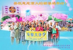 20國33地法輪功學員恭祝李洪志大師新年快樂!