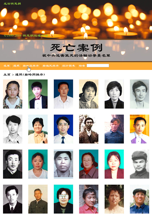 自1999年以來,已經確認至少4千多名法輪功學員被迫害致死。(明慧網)